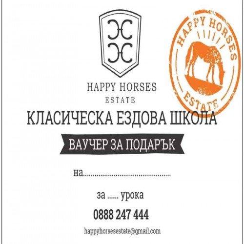 Ваучер за езда с Happy horses